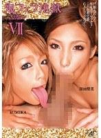 鬼フェラ地獄VII RUMIKA・深田梨菜 [DVD]