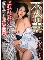 不倫妻 軟弱な夫に不満を爆発させ精力絶倫の上司の巨大イチモツを何度も求める巨乳エロ妻