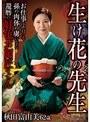 生け花の先生 お仕事よりも孫の肉体の虜になる還暦の好色お師匠さん 秋田富由美