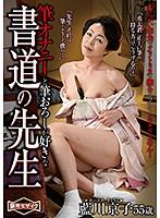 「筆オナニーと筆おろしが好きな書道の先生 藍川京子」のパッケージ画像