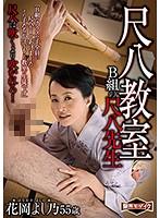 「尺八教室 B組の尺八先生 花岡よし乃」のパッケージ画像