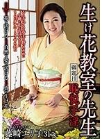 「生け花教室の先生 御題目 恥悦手淫 藤崎エリ子」のパッケージ画像
