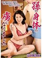 「孫の身体の虜になりました 遠田恵未」のパッケージ画像