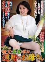 「秩父で農業を営む還暦のお母さん 浜崎直子」のパッケージ画像