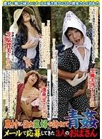 「農村に住む農婦を訪ねて青姦 メールで応募してきた3人のおばさん」のパッケージ画像