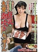「大宮にある熟肉自慢の繁盛焼肉屋 巨乳で大量潮吹きのおっ母さん 由紀なつ碧」のパッケージ画像