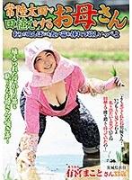 常陸太田で田植えをするお母さん おらの田んぼにも太い苗を挿れて欲しいっぺよ 有宮まこと