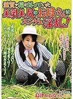 「滋賀で稲を刈っていた美乳美尻のお母さんはスンゲェ淫乱! 島津かおる」のパッケージ画像