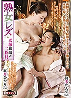 「熟女レズ 老舗旅館の二枚貝 紅月ひかり 筒美かえで」のパッケージ画像