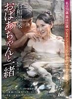 「石和温泉 おばあちゃんと一緒 澤すみれ」のパッケージ画像