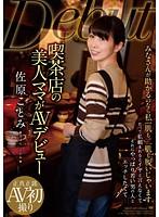 「喫茶店の美人ママがAVデビュー 佐原ことみ」のパッケージ画像