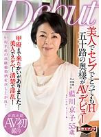 「美人でセレブでとってもH 五十路の奥様がAVデビュー 藍川京子」のパッケージ画像