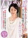 美人でセレブでとってもH 五十路の奥様がAVデビュー 藍川京子