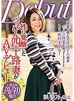 「性に覚醒したべっぴん四十路妻がAVデビュー 浜波乃」のパッケージ画像