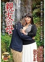 「親友の母 息子の友人と交わる那須の秘湯 村上涼子」のパッケージ画像