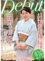 「還暦で初撮り 浜崎直子」のパッケージ画像