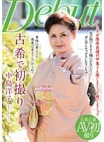 古希で初撮り 中島洋子