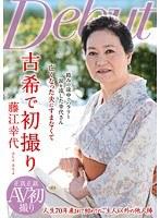 「古希で初撮り 藤江幸代」のパッケージ画像