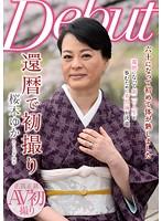 「還暦で初撮り 桜木ゆか」のパッケージ画像