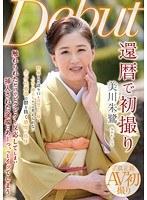 「還暦で初撮り 美川朱鷺」のパッケージ画像