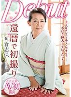 「還暦で初撮り 角倉志保」のパッケージ画像