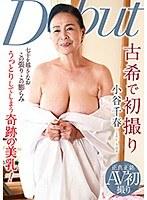 「古希で初撮り 小谷千春」のパッケージ画像