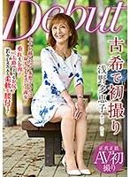 「古希で初撮り 浅野多恵子」のパッケージ画像