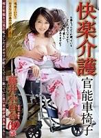 快楽介護 官能車椅子 藤井小百合