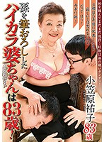「孫を筆おろししたハイカラ婆ちゃんは83歳! 小笠原祐子」のパッケージ画像