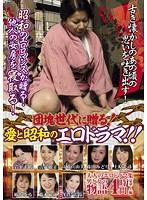 「団塊世代に贈る!愛と昭和のエロドラマ!!」のパッケージ画像