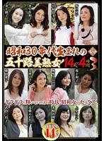 「昭和30年代生まれの五十路美熟女! 14人×4時間 3」のパッケージ画像