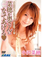 「菜穂が奥さんになってあげる 小沢菜穂」のパッケージ画像