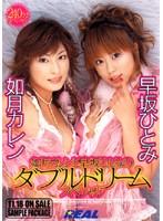 「如月カレンと早坂ひとみのダブルドリーム スペシャル」のパッケージ画像