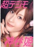「超デジモ 神谷姫」のパッケージ画像