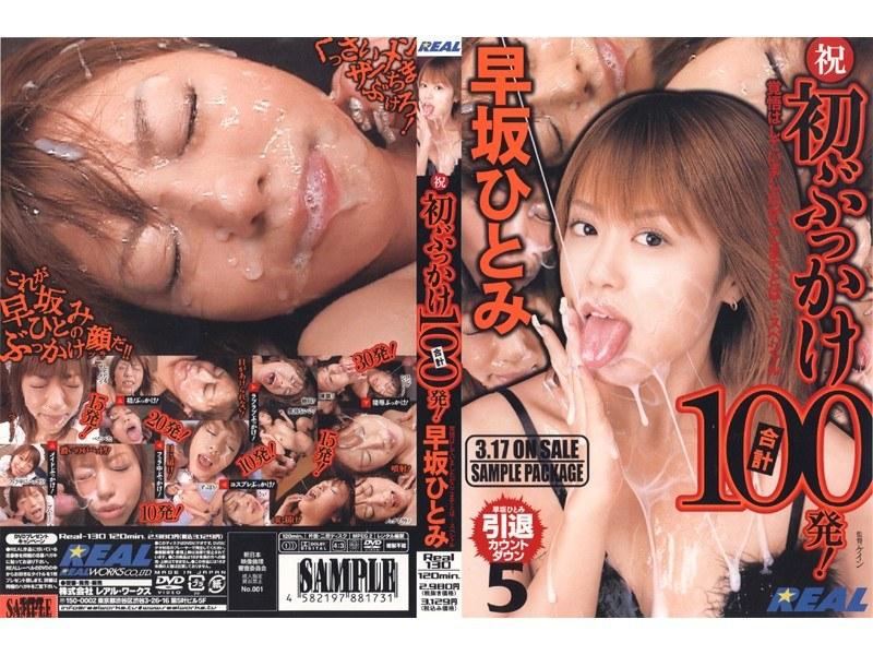 [REAL 130] Hitomi Hayasaka   100 Shots Bukkake (746MB MKV x264)