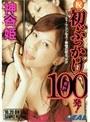 祝 初ぶっかけ合計100発! 神谷姫