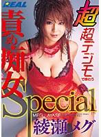 超・超デジモで味わう責め痴女 Special 綾瀬メグ