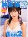 神谷姫 BEST 4時間 2