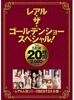 「レアル・ザ・ゴールデンショースペシャル!〜レアル人気シリーズBEST3大公開〜」のパッケージ画像