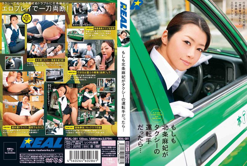 172real381pl REAL 381 Maki Hojo   Erotic Taxi Driver Girl