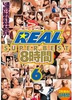「REAL SUPER BEST 8時間 6」のパッケージ画像