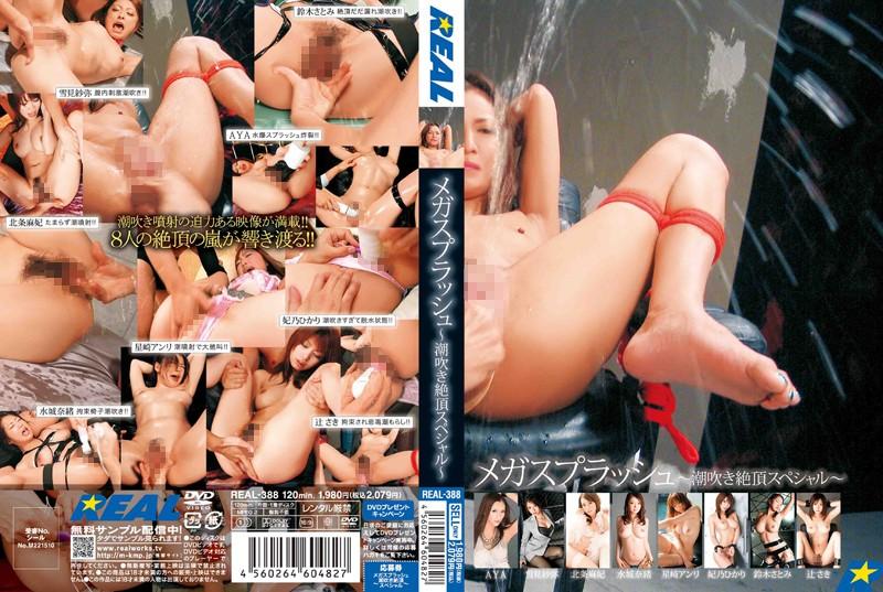 172real388pl REAL 388 Aya, Nao Mizuki, Saya Yukimi, Saki Tsuji, Hikari Hino, Anri Hoshizaki, Satomi Suzuki and Maki Houjoh   Mega Splash   Squirting Climax Special