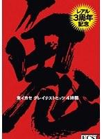 「レアル3周年記念 鬼イカセ グレイテストヒッツ 4時間」のパッケージ画像