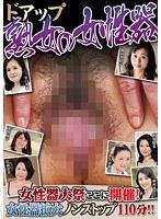 「ドアップ 熟女の女性器」のパッケージ画像