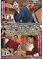 「美人と評判の仲居さんがいる旅館に行って仲居さんを強引に口説いてハメ倒した盗撮映像 2」のパッケージ画像