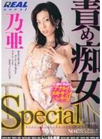 「責め痴女 Special 乃亜」のパッケージ画像