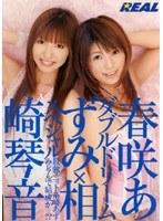 「春咲あずみと相崎琴音のダブルドリーム スペシャル」のパッケージ画像