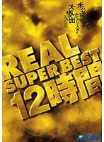 「REAL SUPER BEST 12時間 5 【DISC.2】」のパッケージ画像