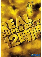「REAL SUPER BEST 12時間 5 【DISC.3】」のパッケージ画像
