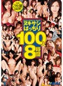 REAL SPECIAL BEST ヌキサシばっちり 100人8時間 【DISC.2】